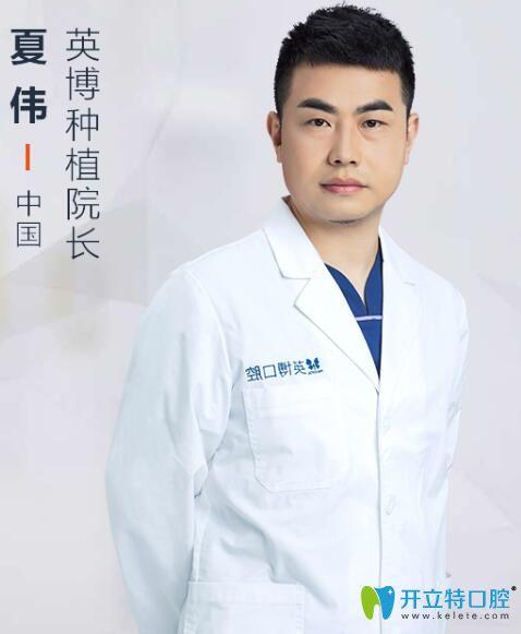 上海英博口腔门诊部夏伟