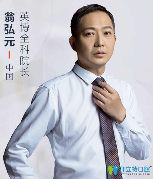 上海英博口腔门诊部翁弘元