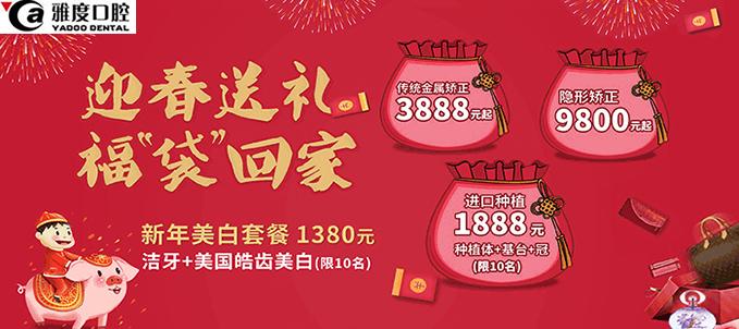 广州雅度口腔迎春特惠 牙齿矫正的价格一降到低