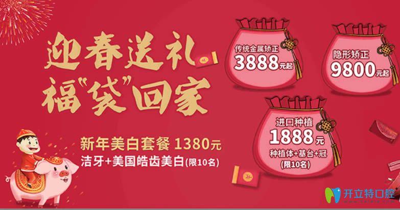 广州雅度口腔迎新春优惠活动