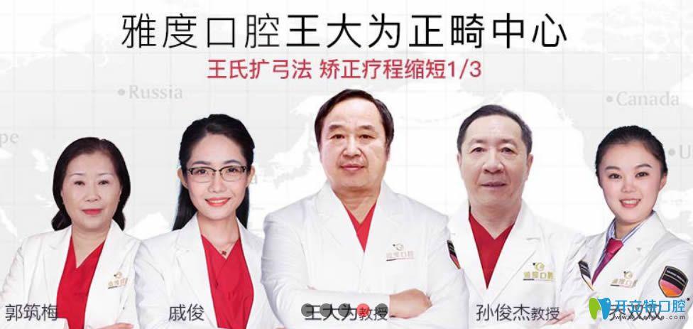广州雅度正畸团队照片
