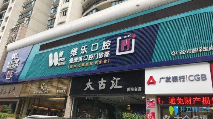 2019福州维乐口腔医保看牙攻略大全/郭淑苹案例及价格表公布