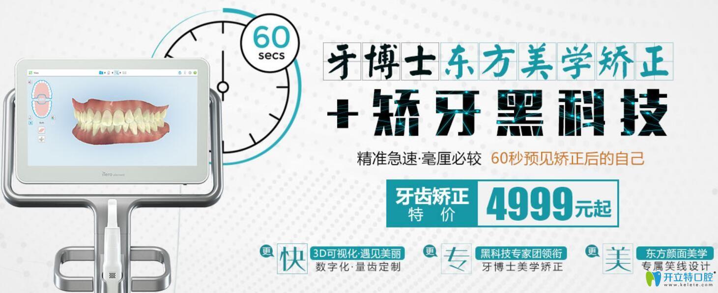 重庆牙博士口腔矫牙黑科技60s预见矫正效果,正畸特价4999元