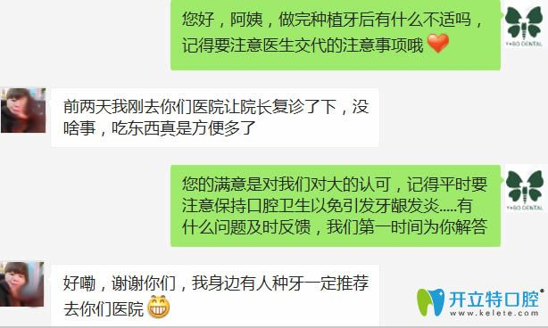 顾客在上海英博做完All-on-4全口种植牙的点评