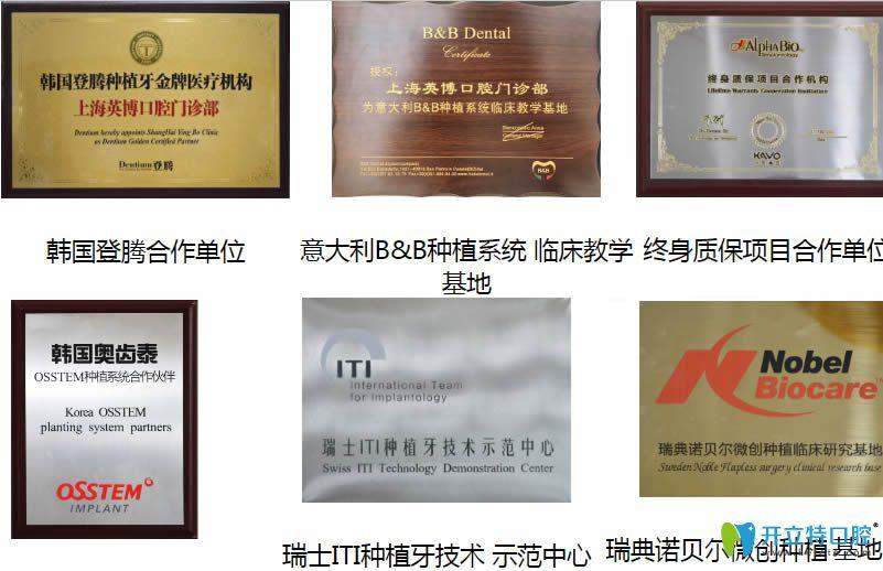 上海英博口腔是韩国登腾和瑞士iti等种植系统临床基地