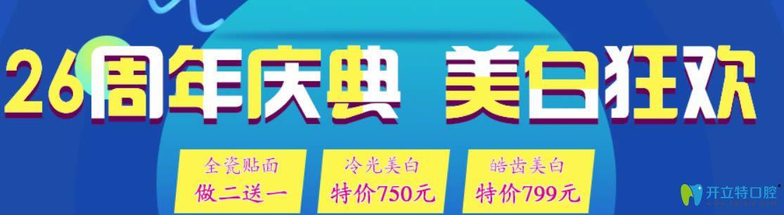 洛阳拜博牙科26周年庆优惠活动
