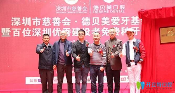 深圳德贝美为百位深圳建设者免费种牙