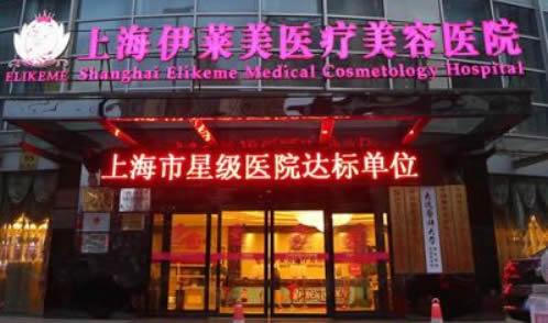 上海伊莱美口腔中心