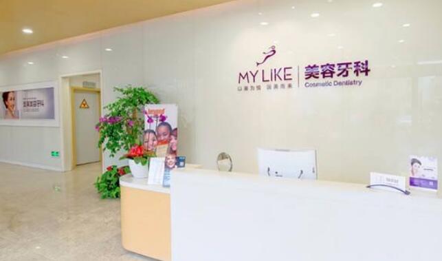 南京美莱口腔医院