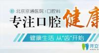 这里有北京京通口腔价格表及种植牙顾客评价,牙友看下怎样