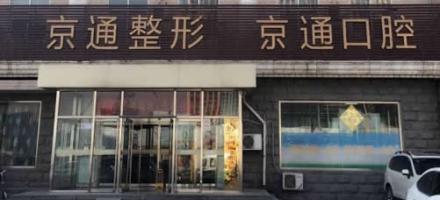 北京京通医院口腔科