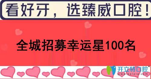 上海臻威口腔招募牙畸形幸运星100名,魏东教授进行牙齿矫正