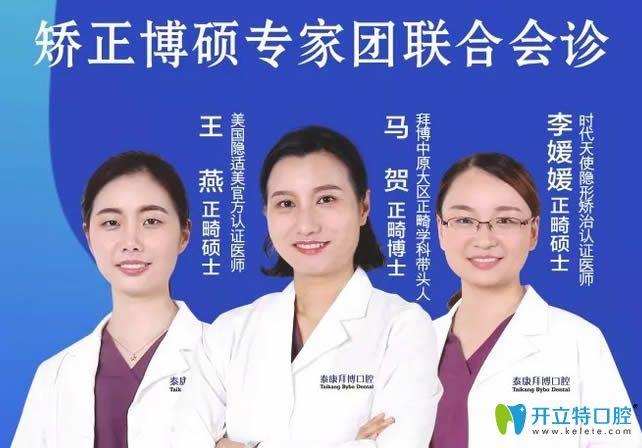 隐适美/时代天使认证医生在郑州拜博会诊 舌侧矫正直降1.5万