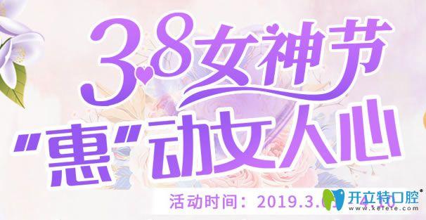 公布深圳诺德齿科3.8节活动收费价格表