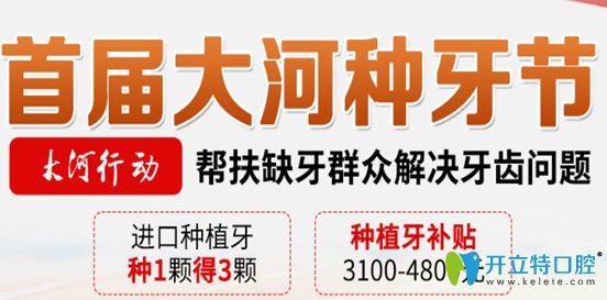 郑州唯美口腔种牙节优惠正畸3999元起