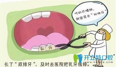 双排牙需要到及时进行拔除