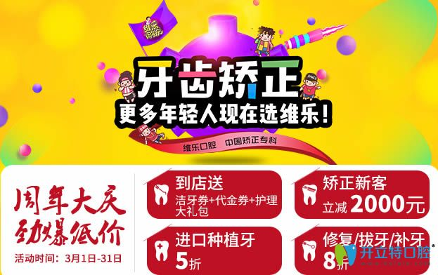 重庆维乐口腔周年活动 牙齿矫正价格立减两千元
