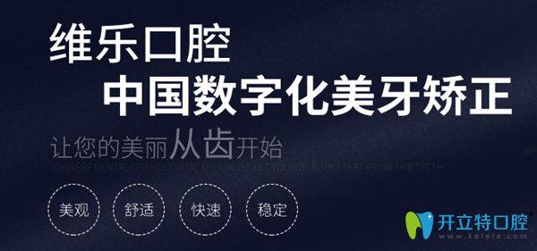 重庆维乐口腔特色正畸技术见证矫正效果
