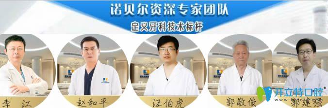 西安诺贝尔牙科医院医生团队