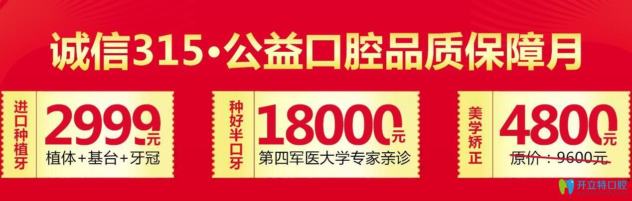 3.15西安中诺口腔进口种植牙包干价低至2999元起