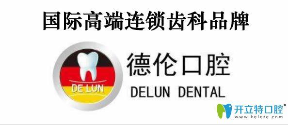公布上海德伦口腔收费价格及赖红昌种植牙案例