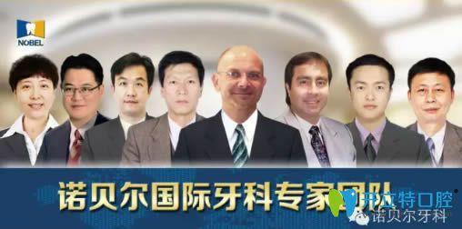 西安诺贝尔口腔门诊部医生团队
