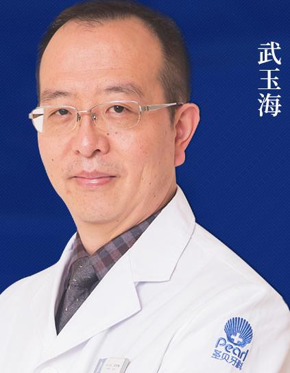 广州圣贝口腔门诊部武玉海