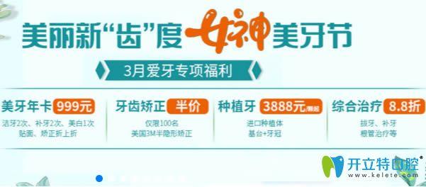 广州圣贝3月活动金属托槽矫正仅8000元还可分期付款