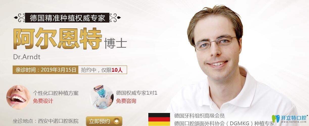德国知名种植牙医生将于3月15日亲诊西安中诺口腔