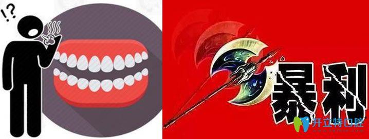 牙科是暴利行业吗