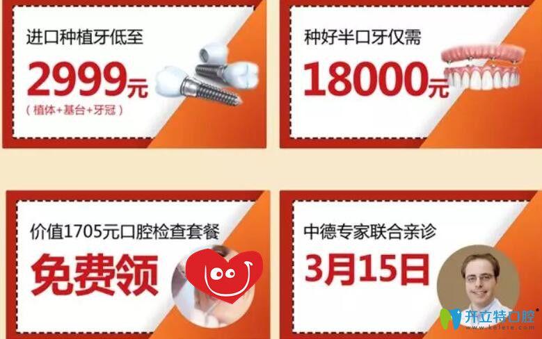 3月15日西安中诺口腔看牙特惠项目价格表