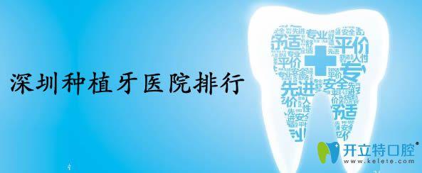 深圳种植牙医院排名情况