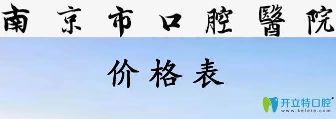 南京市口腔医院价格表