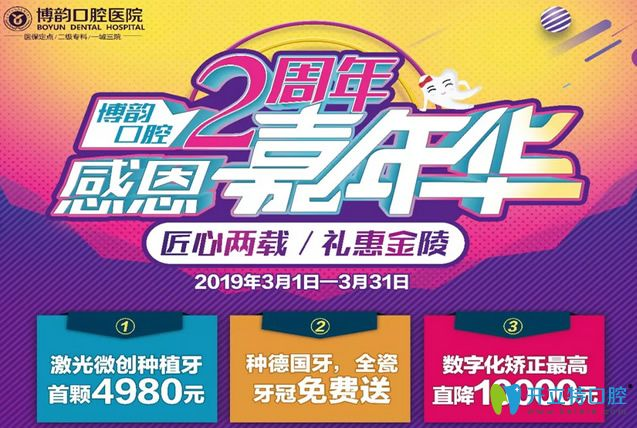 南京博韵口腔2周年优惠活动