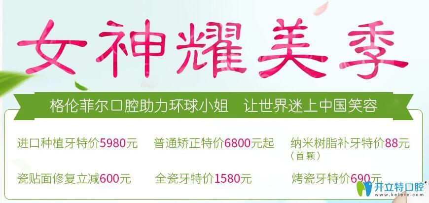 深圳格伦菲尔口腔推出了看牙项目特惠价格