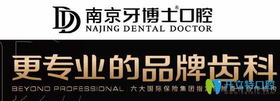 南京牙博士口腔医院