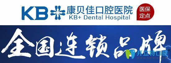 南京康贝佳口腔医院