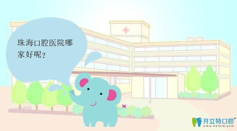 刚更新的珠海市十大口腔医院排名及价目表