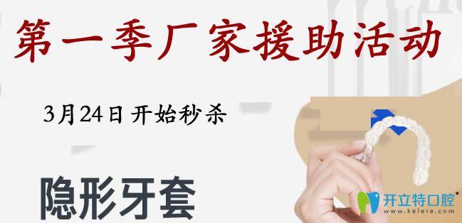 福州维乐口腔厂家援助活动时代天使牙齿矫正的价格仅23800元