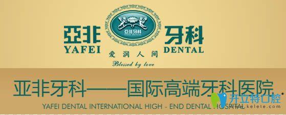 成都亚非牙科_公布成都牙科医院前十位排名(附牙齿矫正及种植牙价格表 ...