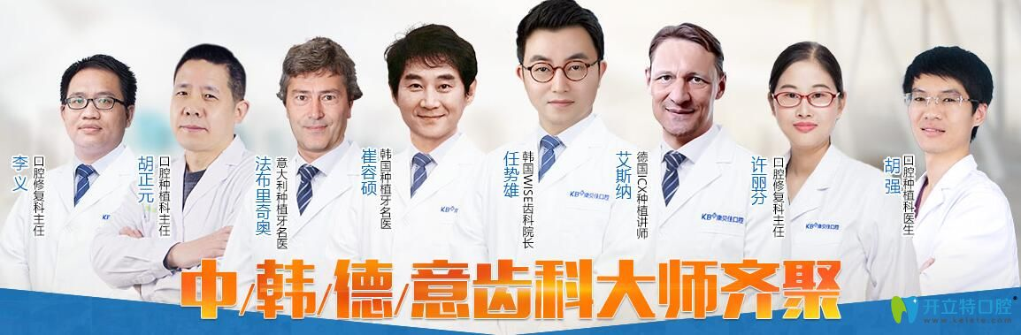 苏州康贝佳口腔医生介绍