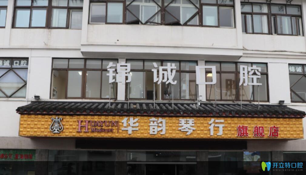 苏州锦诚口腔诊所