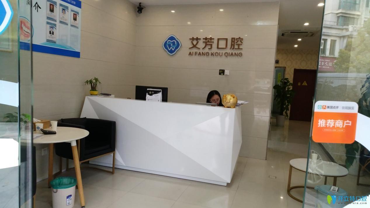 杭州牙科那里便宜又好,来看看艾芳口腔收费价目表和案例