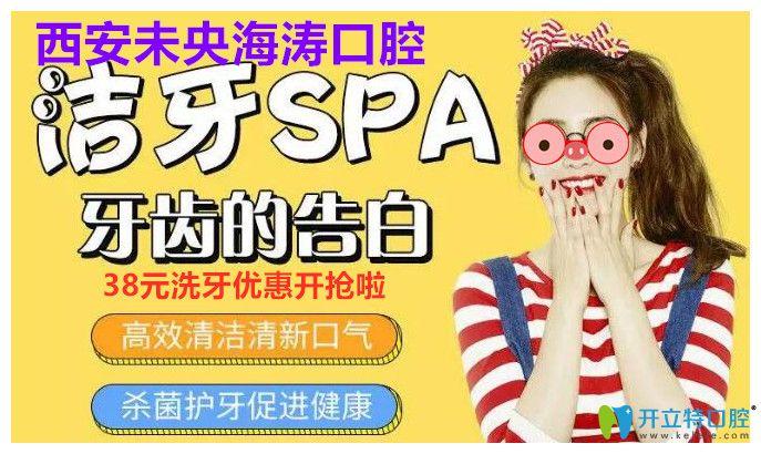 西安未央海涛口腔的38元洗牙优惠价格开始网络预约了