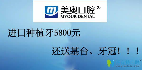 杭州美奥口腔4月活动,韩国奥齿泰种植牙的价格低至5800元