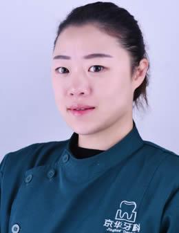 贵阳京华牙科医院蒋睿