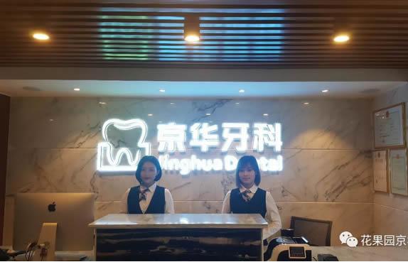 贵阳京华牙科医院