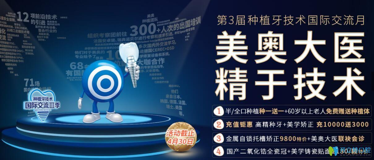 杭州美奥口腔第3届种牙技术交流越价格表