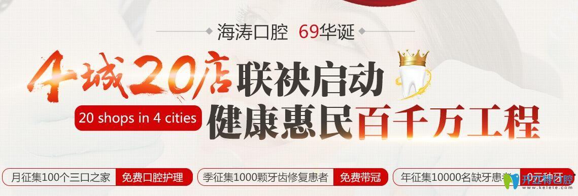 西安海涛口腔69华诞活动