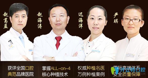 西安海涛口腔医院种植牙水平怎么样